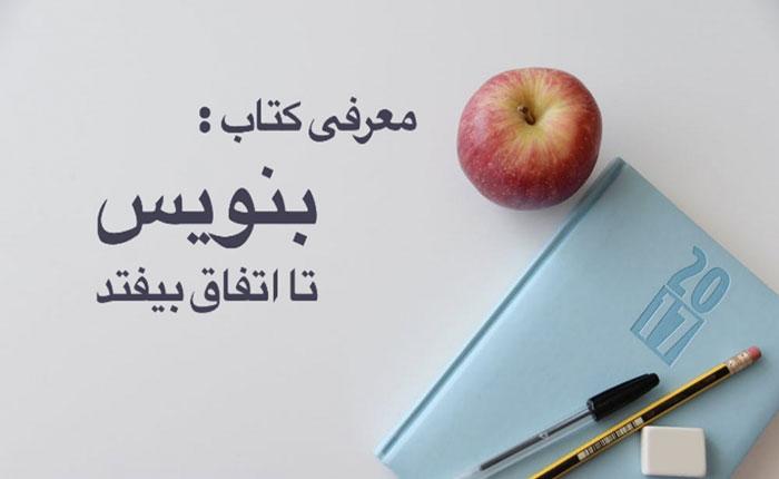 بنویس تا اتفاق بیوفتد