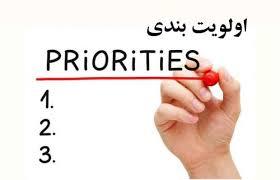 اولویت های زندگی
