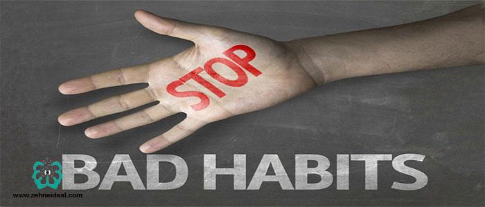 عادت های بد خود را شناسایی کنید