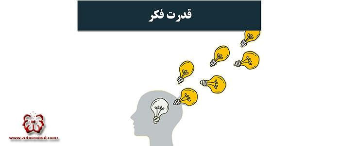 قدرت تفکر